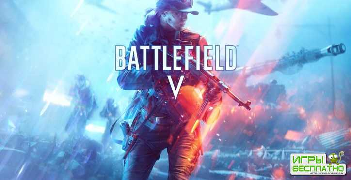 DICE запрещает слова «Nazi» и «Titanfall» в чате Battlefield 5