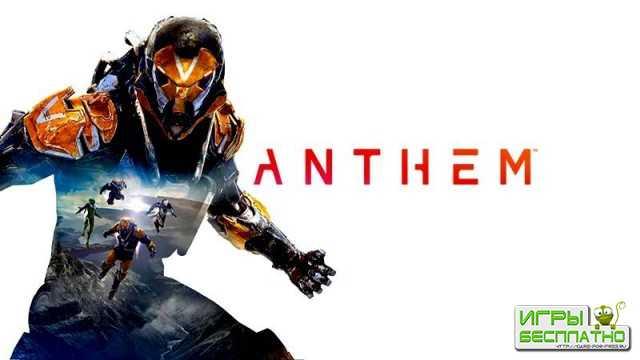 У BioWare проблемы с подачей сюжета Anthem