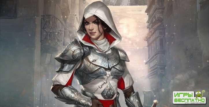Про Assassin's Creed выпустят настольную игру
