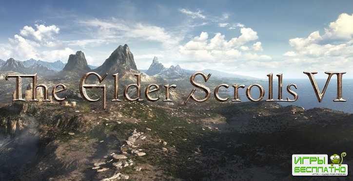 The Elder Scrolls 6 получит подзаголовок Redfall