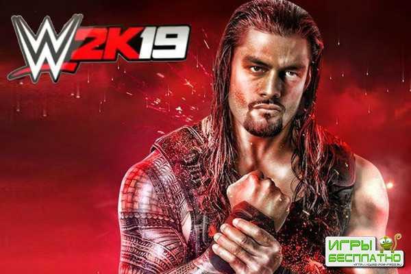 Дебютный трейлер спортивного симулятора WWE 2K19