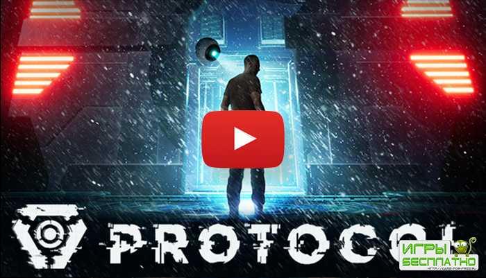 Protocol GamePlay PC