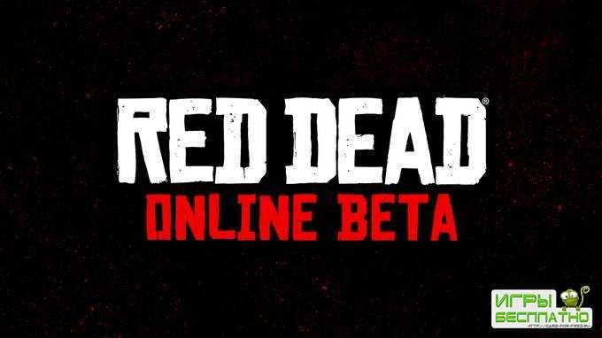 Мультиплеера Red Dead Redemption 2 не будет на релизе
