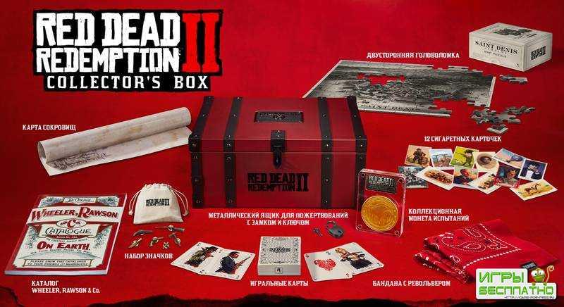 В каком виде выйдет Red Dead Redemption 2