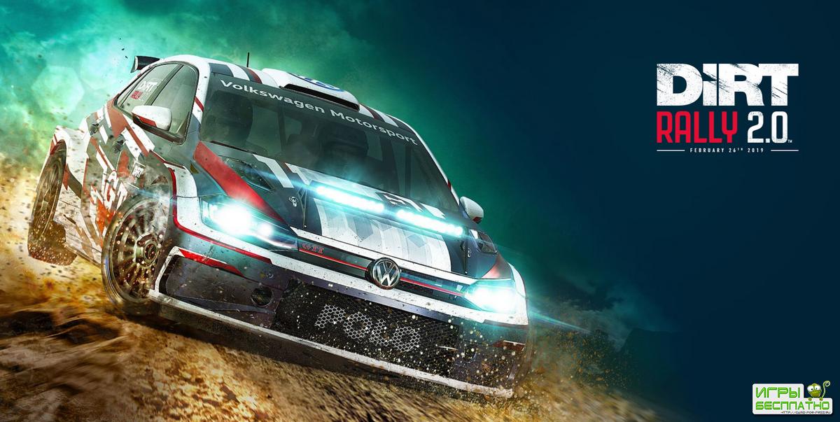 DiRT Rally 2.0 - Codemasters официально анонсировала новую часть раллийного ...