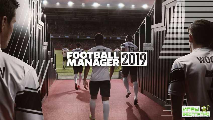 Что нас ждет в Football Manager 2019