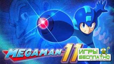 Mega Man 11 - западные критики остались довольным новым проектом Capcom