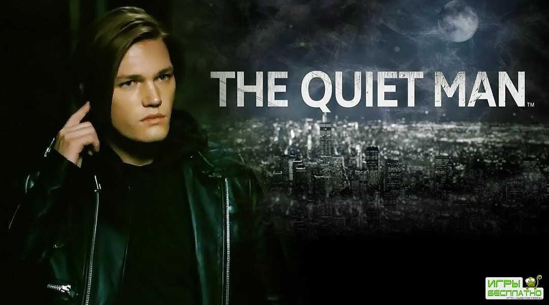 The Quiet Man - стали известные системные требования PC-версии