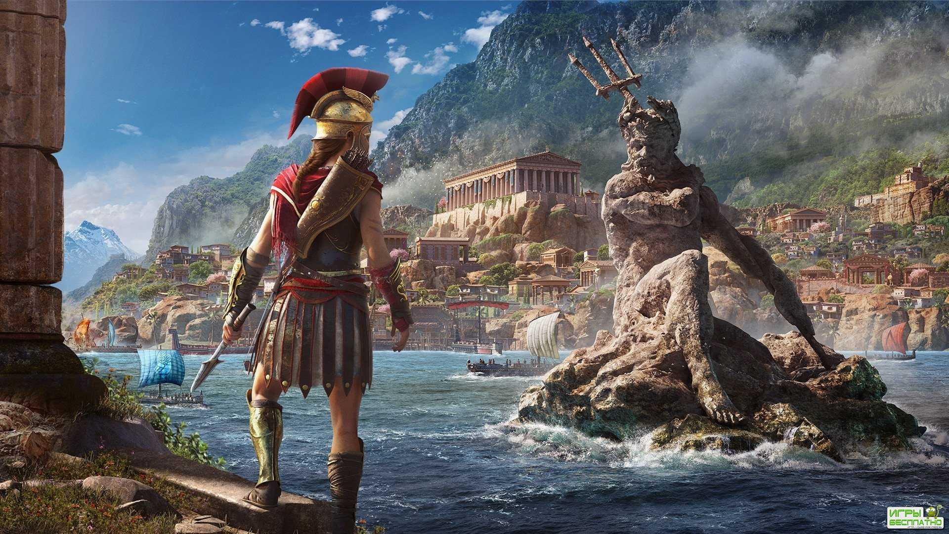 Assassin's Creed: Odyssey - Ubisoft представила хвалебный трейлер игры