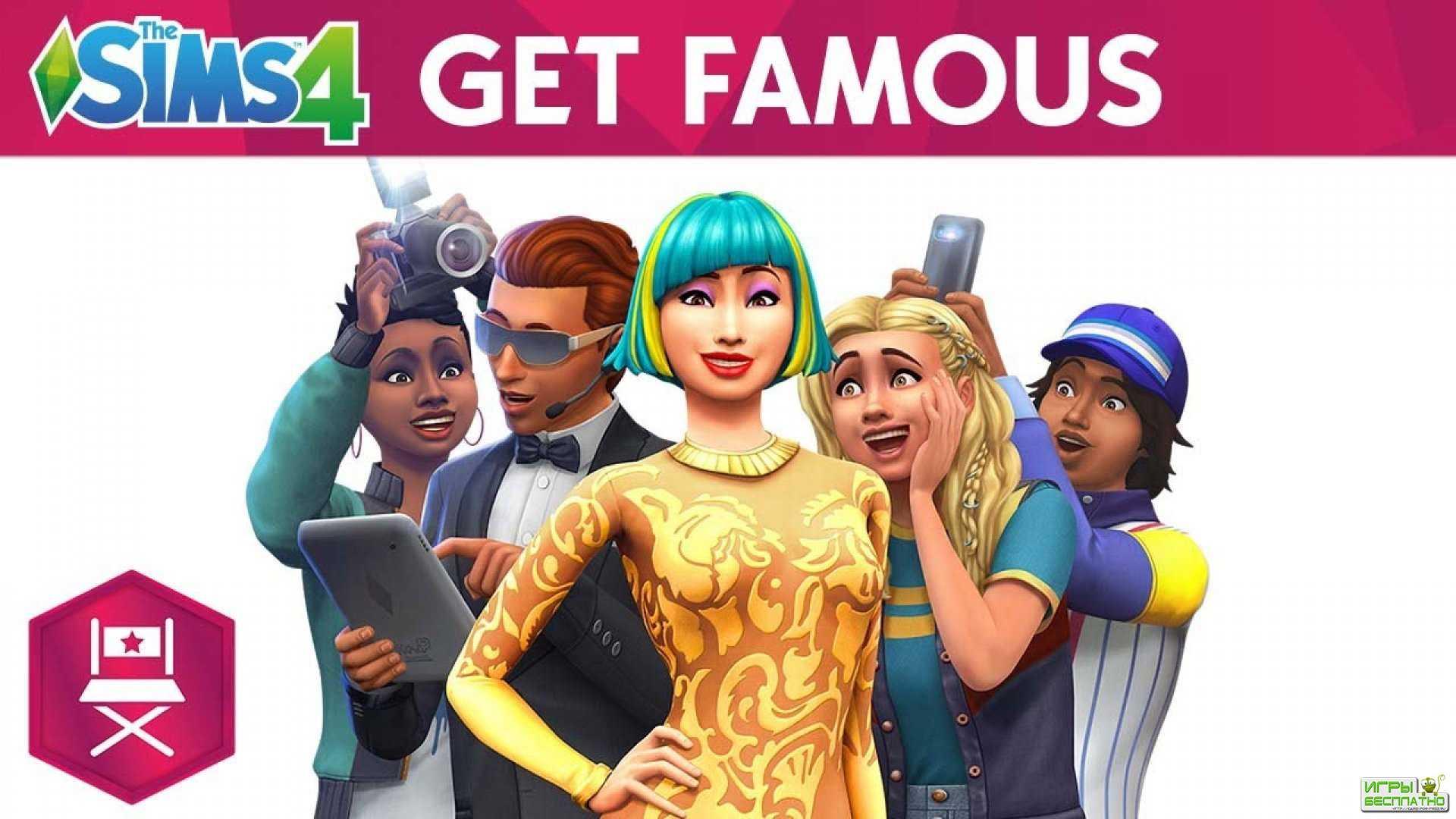 The Sims 4 - представлен официальный трейлер нового дополнения