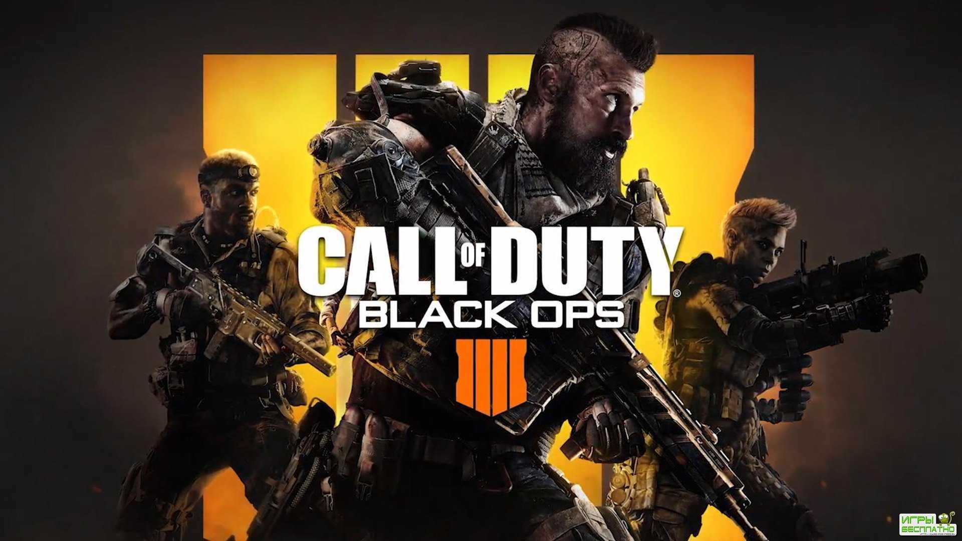 Журналисты оценили Call of Duty: Black Ops 4