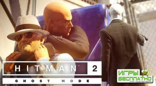 Детали мультиплеерного режима Ghost Mode для Hitman 2
