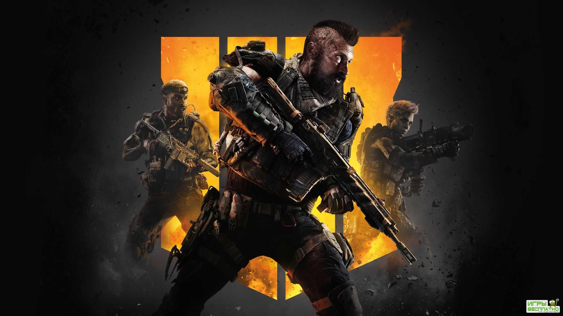 Call of Duty: Black Ops 4 превосходно стартовала