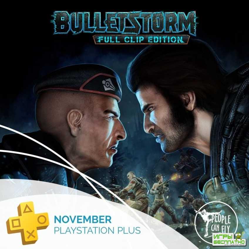 Обновленная Bulletstorm попала в PS Plus