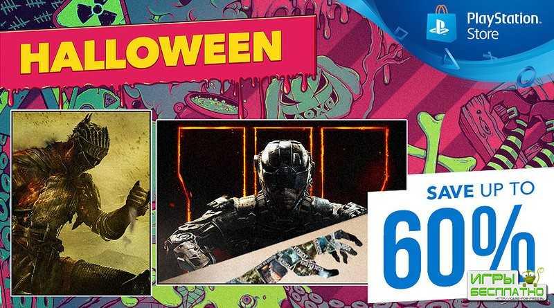 В PS Store стартовала акция по случаю Хэллоуина