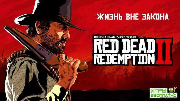 Red Dead Redemption II обзавелась релизным трейлером