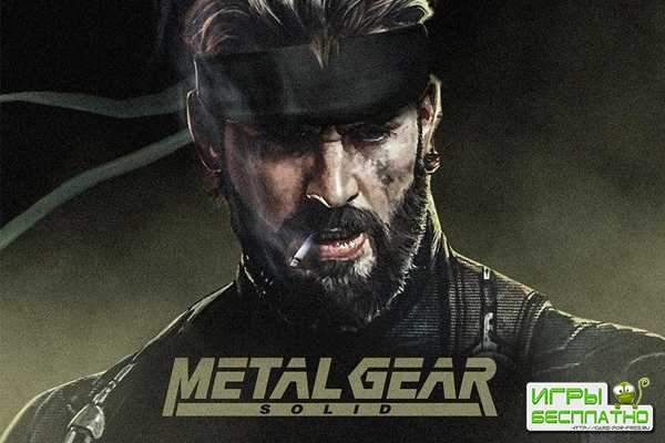 Metal Gear Solid ушла на покой