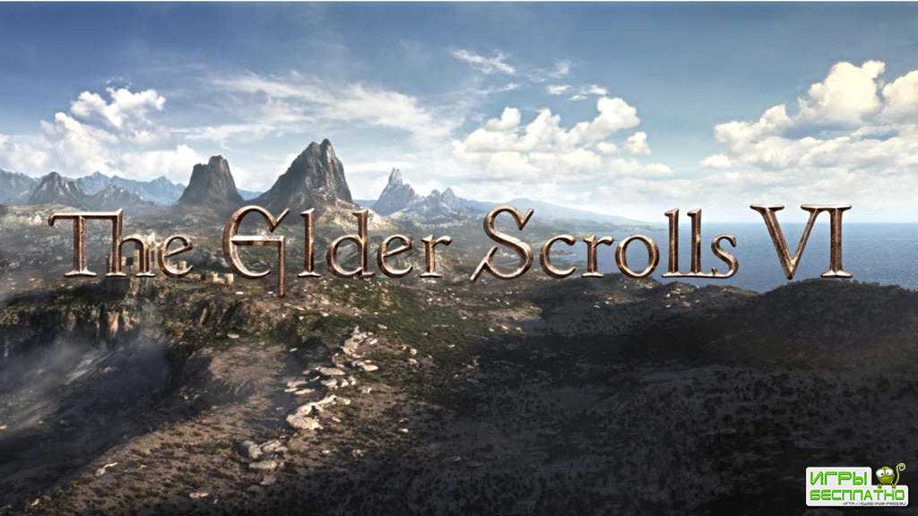 The Elder Scrolls VI - Bethesda о сроках выхода игры