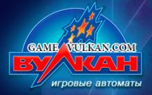 Vulkan 777 на сайте - gamevulcan.co