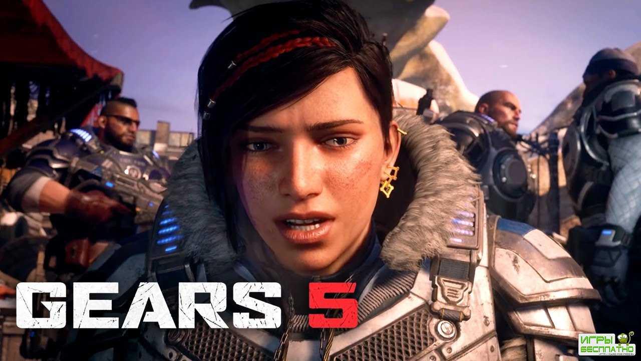 Gears 5 может выйти в апреле 2019 года