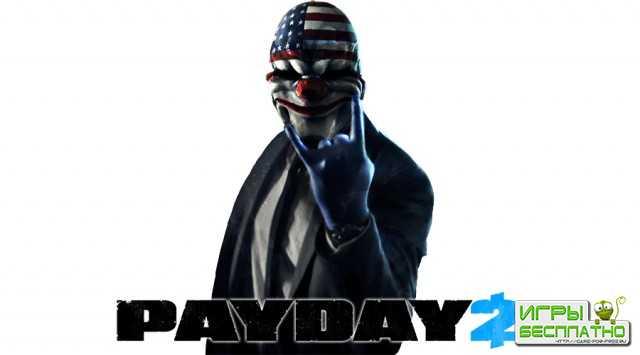 В Payday 2 добавили вторую концовку