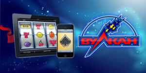 Игровые автоматы казино Вулкан play-vulcan-money.co