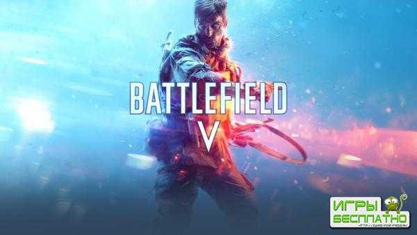 Battlefield V получает первые оценки в западной прессе