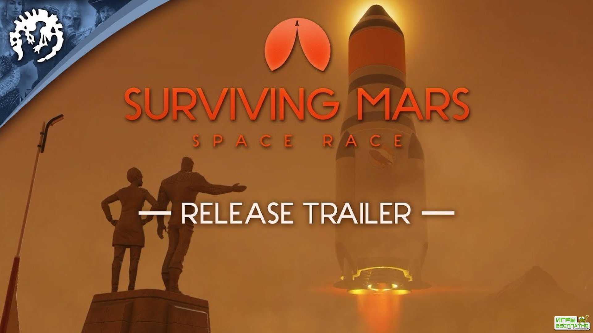 Релизный трейлер дополнения Space Race для Surviving Mars