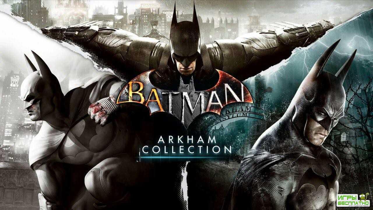 Batman: Arkham Collection - появилась информация о переиздании игр про Бэтм ...