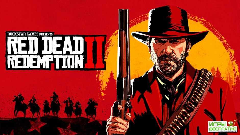 Первые подробности Red Dead Online