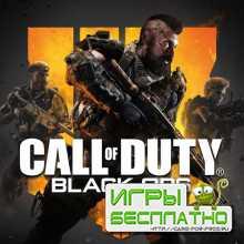 В Call of Duty: Black Ops 4 на PS4 ввели микротранзакции