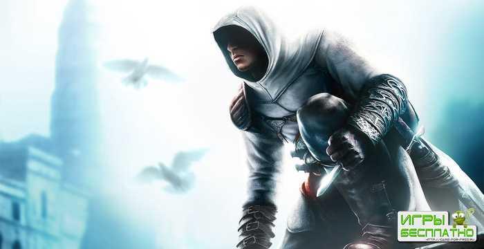 Две новые игры Ubisoft