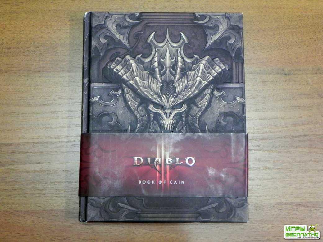А вот и праздник на улице фанатов Diablo: на русском выйдет «Книга Каина»