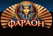 Регистрация в казино Фараон