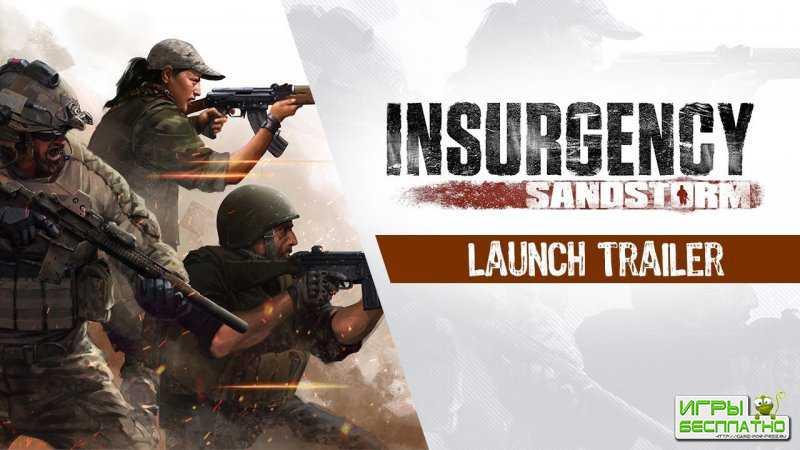 Релизный трейлер шутера Insurgency: Sandstorm