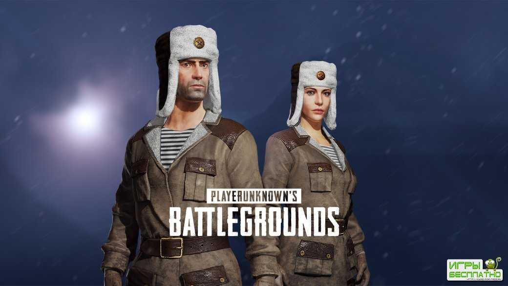 В Playerunknown's Battlegrounds появится русская зимняя одежда