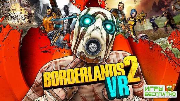 Релизный трейлер Borderlands 2 VR для PlayStation VR