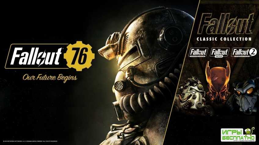 Запустившие в 2018 году Fallout 76 получат в подарок классические части сер ...