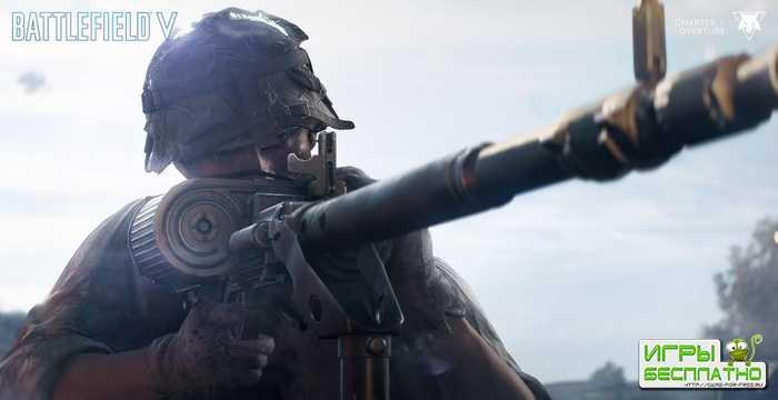 17 января в Battlefield 5 появятся новые режимы и кооператив