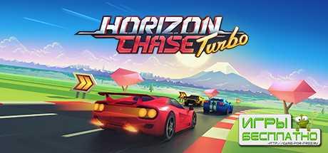 Horizon Chase Turbo GamePlay PC