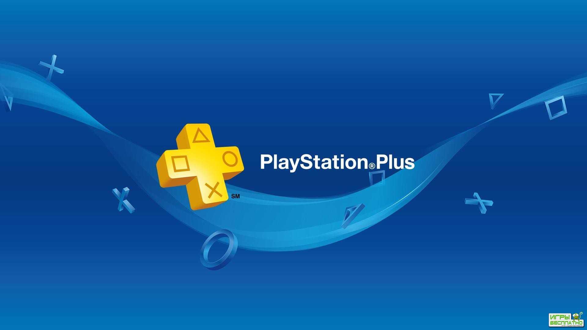 PlayStation Plus получила скидку
