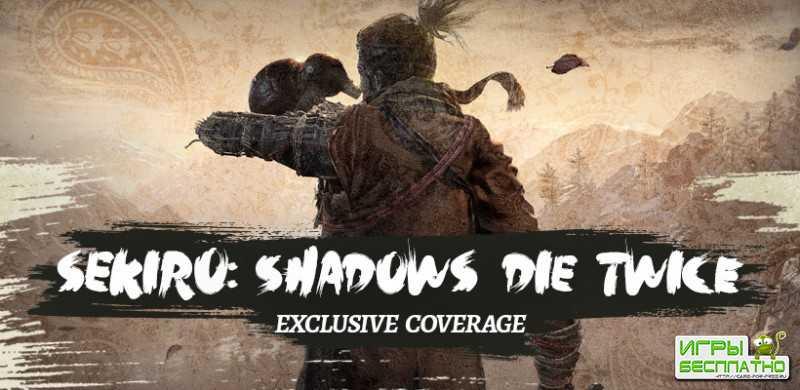 Sekiro: Shadows Die Twice - GameInformer о боевой системе и новом подходе к созданию боссов