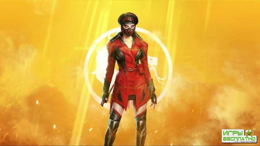 Скарлет получит уникальный наряд Mortal Kombat 11