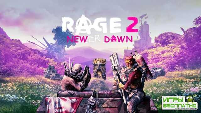 Взаимный тролинг разработчиков Rage 2 и Far Cry: New Dawn
