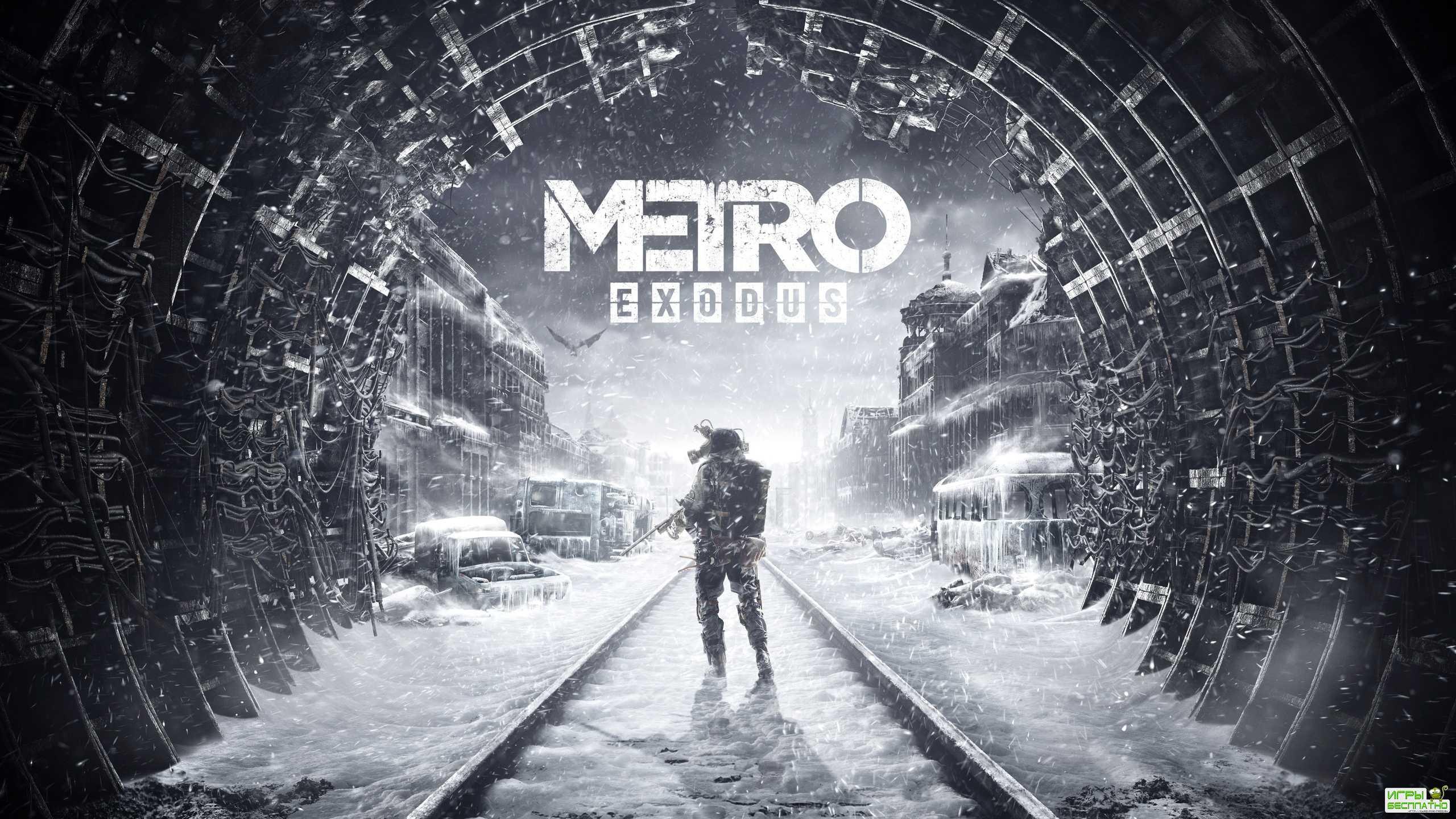 «Вы мне за «Исход» ответите!» - игроки занижают рейтинг играм серии Metro в ...