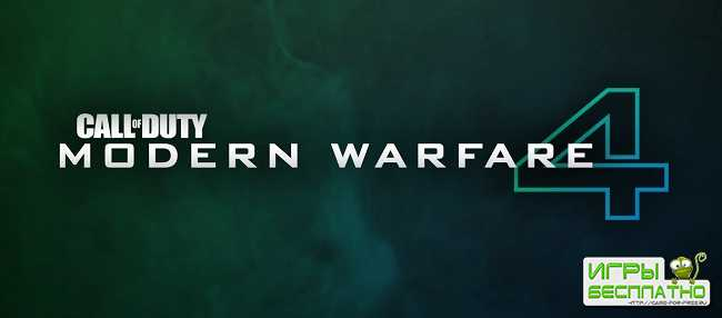 Call of Duty: Modern Warfare 4 вберет в себя две прошлые части