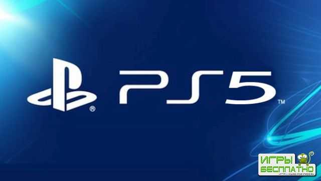 PlayStation 5 выйдет не раньше 2021