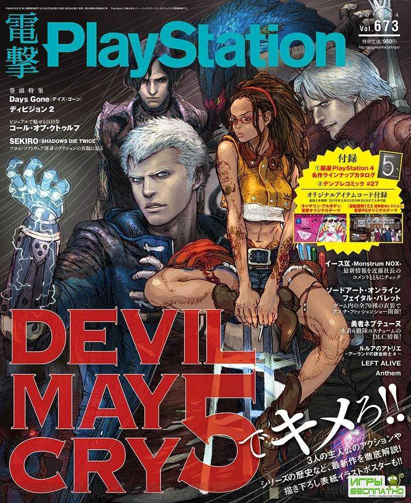 Devil May Cry 5 получила первую оценку