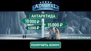 Сильные стороны казино Адмирал