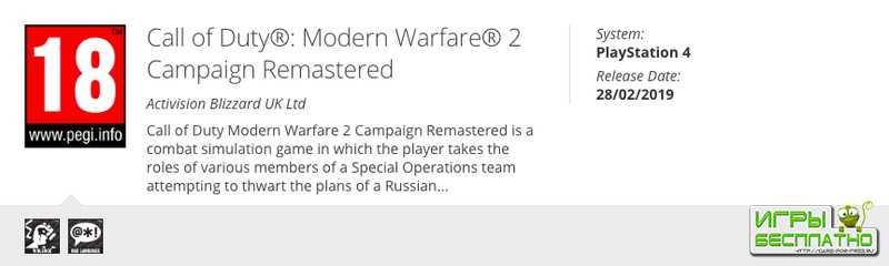 Call of Duty: Modern Warfare 2 получит ремастер